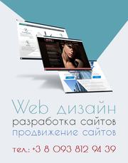 Продвижение сайта в ТОП. Web-дизайн